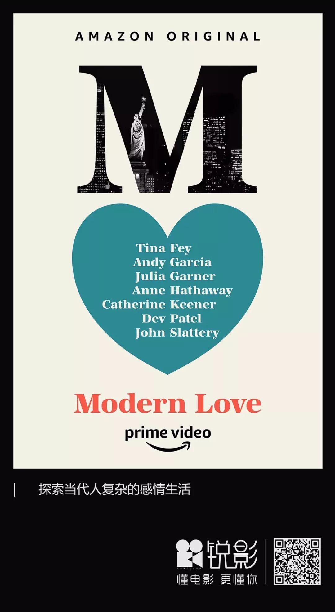 一夜刷完8集《Modern love》,感动、遗憾、怅然若失,没错,是爱情的感觉