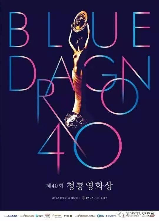 《寄生虫》横扫第40届韩国电影青龙奖,奉俊昊首夺最佳导演