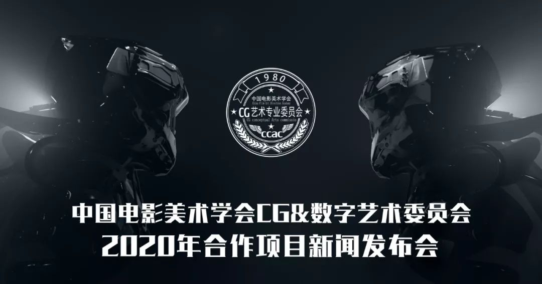 「廿」计划:中国电影美术学会CG&数字艺术委员会2020年合作项目新闻发布会