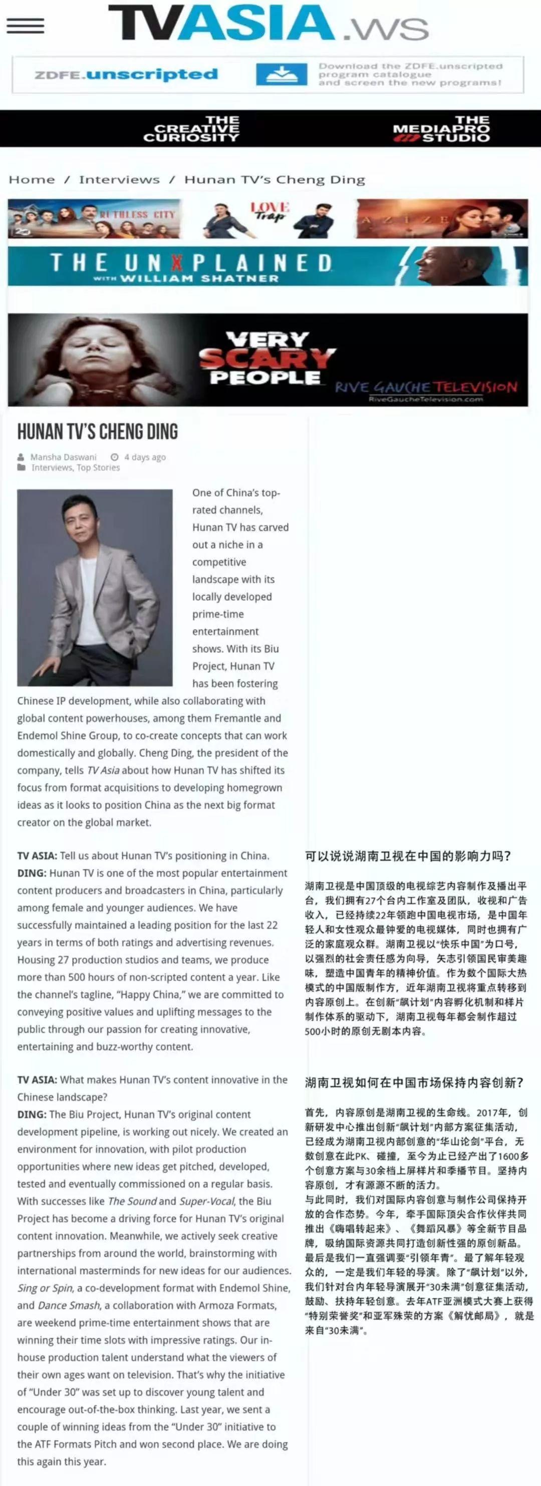 以责任担当提升品牌价值,湖南卫视成世界权威媒体报道范本