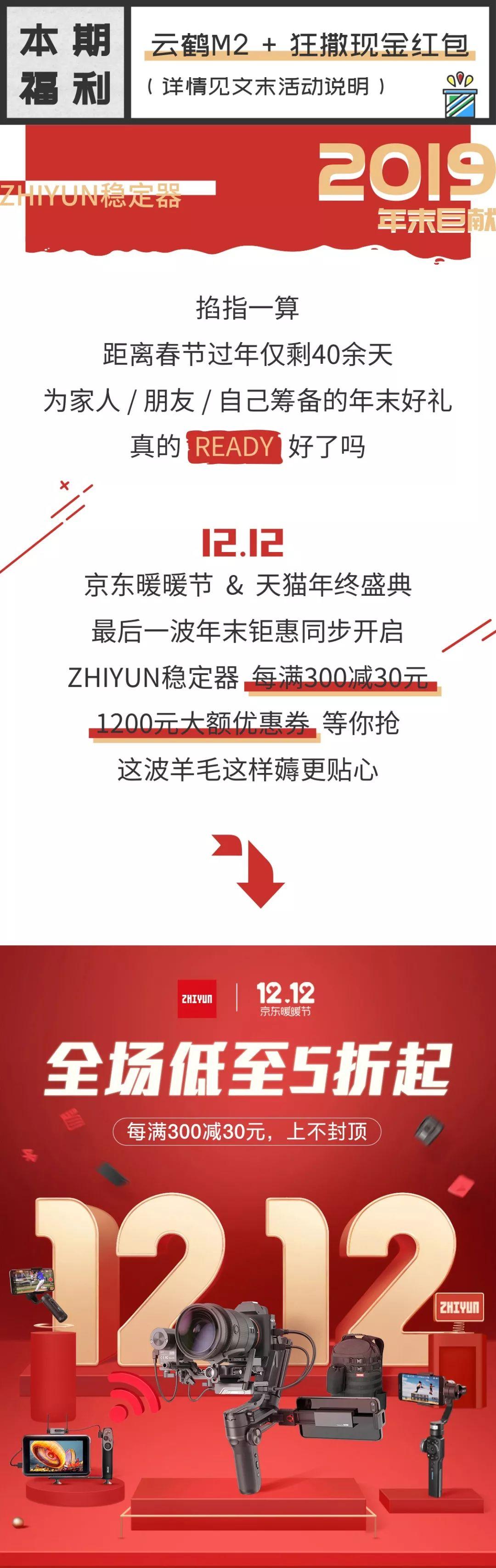 双12 | ZHIYUN年末钜惠到,1200元优惠券等你来抢
