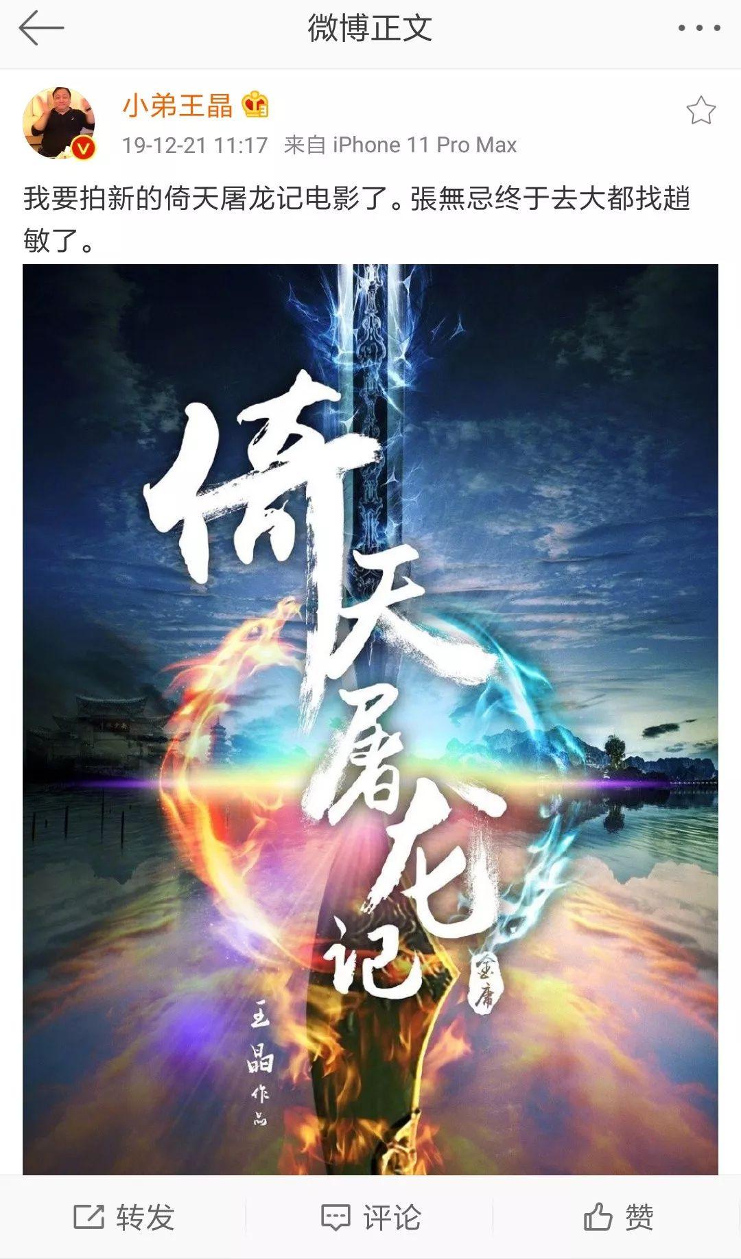 時隔27年,王晶再拍《倚天屠龍記》,觀眾會買賬嗎?|武俠志