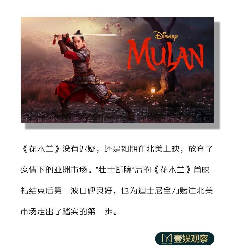 《花木蘭》暫別中國市場后,迪士尼賭對北美票房?