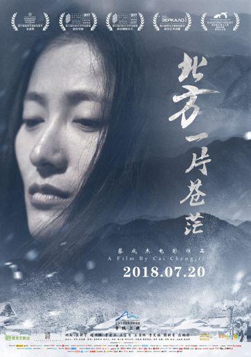 【中国电影新力量】专访赤角创始人谢萌:希望我们的作品可以在影史留下印记