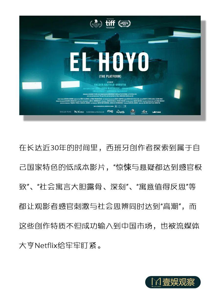 """為何Netflix和中國市場都在""""覬覦""""西班牙影視?"""