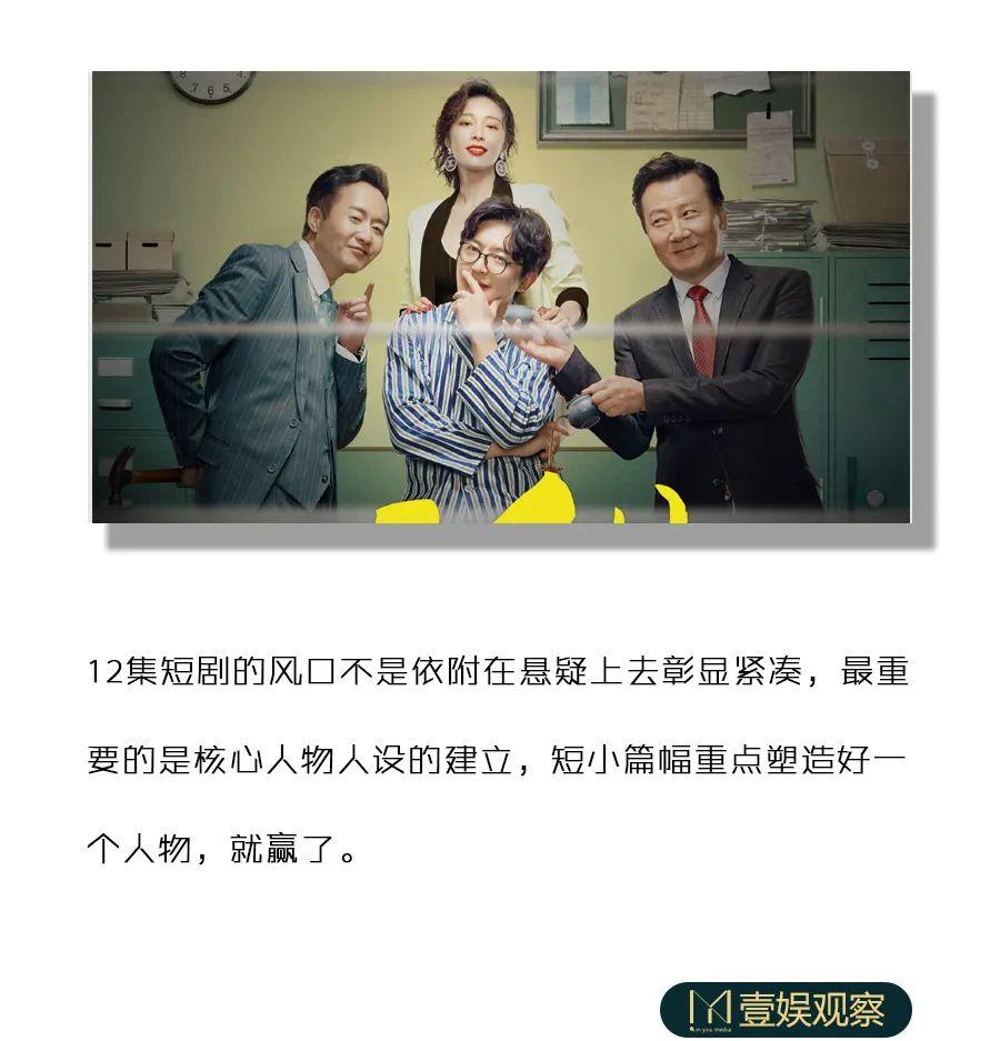 """""""余歡水""""火了,12集短劇出路在人設?"""