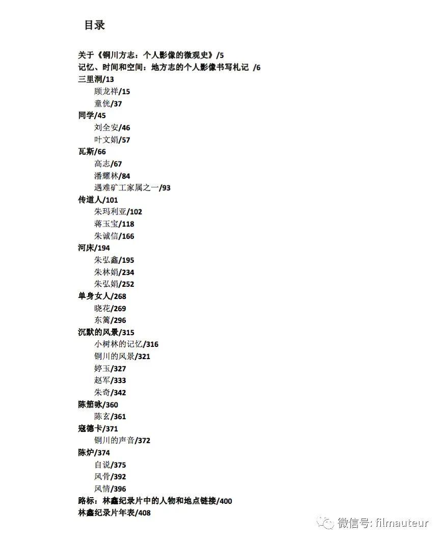 """《电影作者》文献系列 第1辑""""铜川方志"""""""