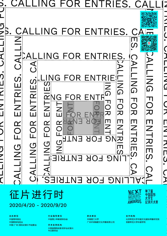 第七届中国国际大学生纪录片大赛启动征集