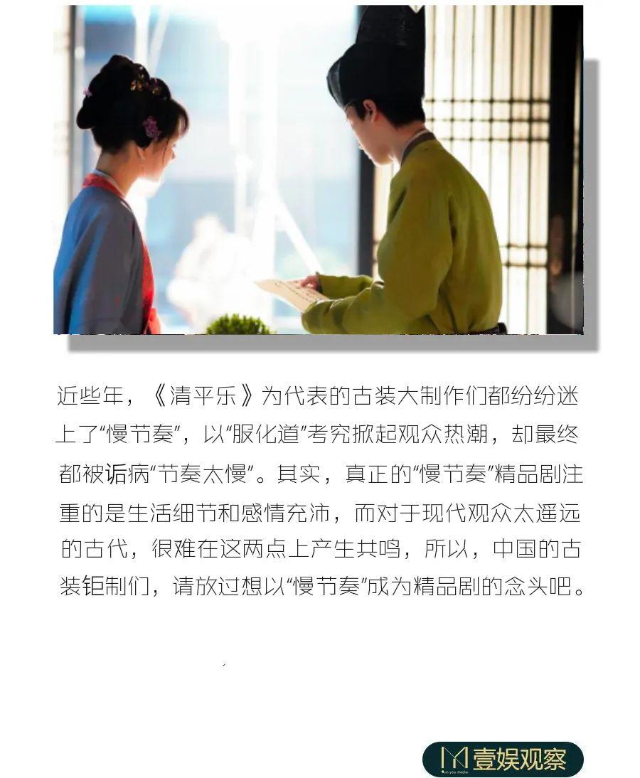 """《清平樂》低迷,國產古裝劇恐""""慢節奏""""久矣"""