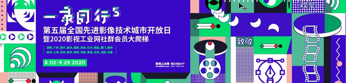 """第五屆 一""""錄""""同行 · 先進影像技術城市開放日"""