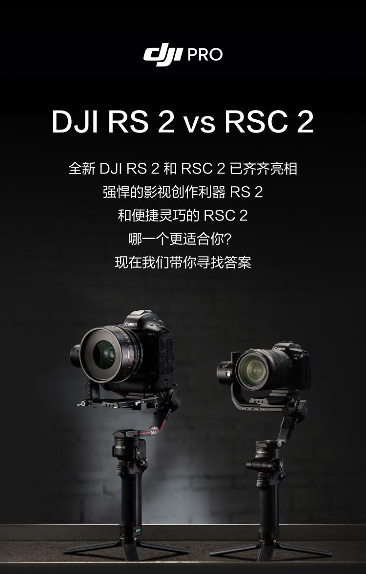 DJI RS 2和RSC 2,哪一款更适合你?
