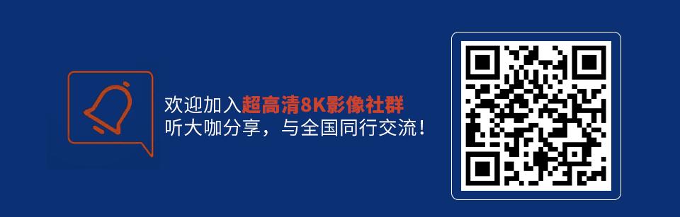 超高清8K影像社群第2期直播:胡冰老师分享:虚实之间话8K! 8k技术知识 第3张