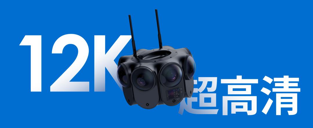 看到科技发布12K 3D影视级VR摄影机Kandao Obsidian Pro 5G+8K快讯 第1张