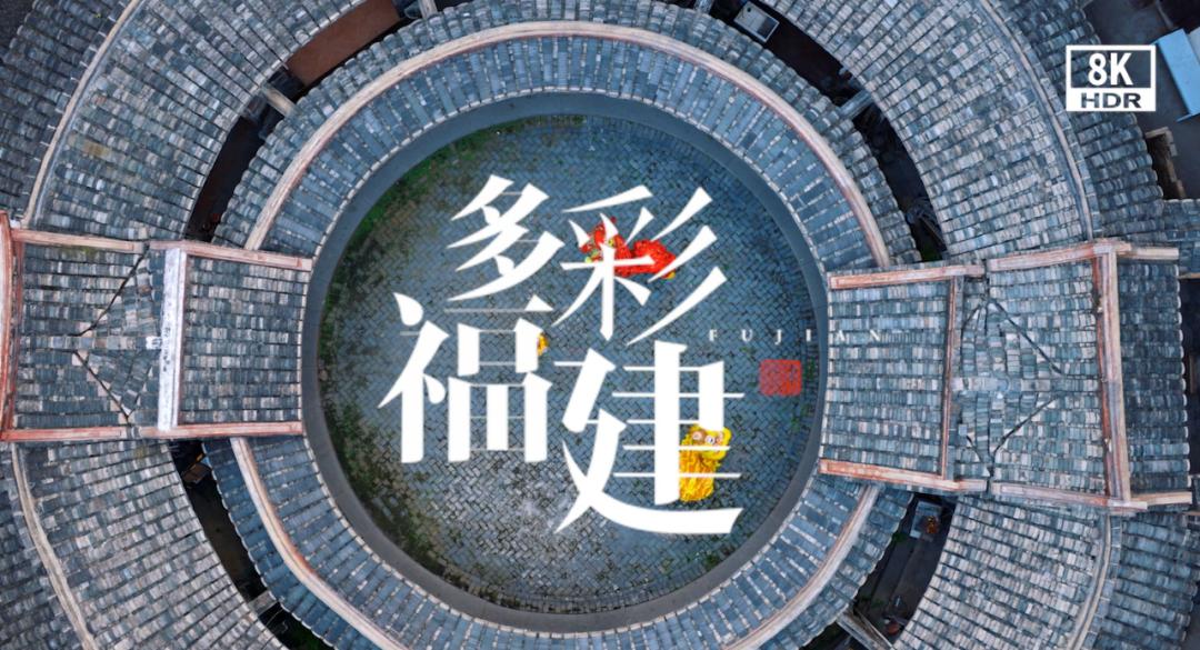 福建首部 8K形象宣传片《多彩福建》 惊艳亮相第四届数字中国建设峰会! 5G+8K快讯 第1张