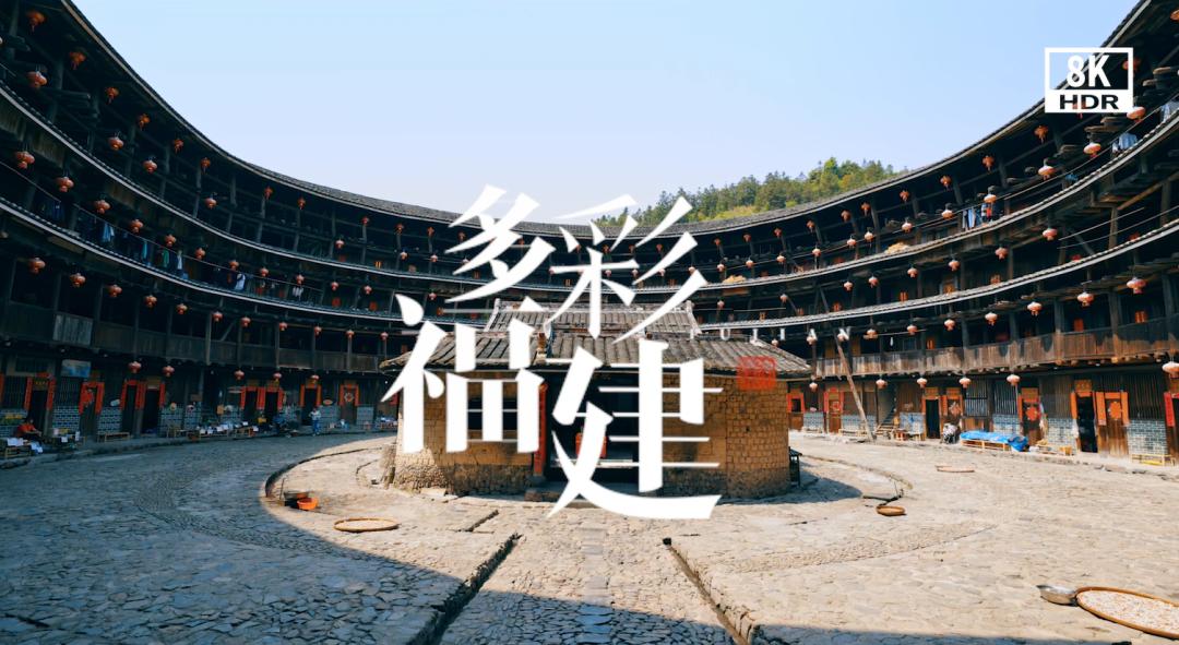 福建首部 8K形象宣传片《多彩福建》 惊艳亮相第四届数字中国建设峰会! 5G+8K快讯 第2张