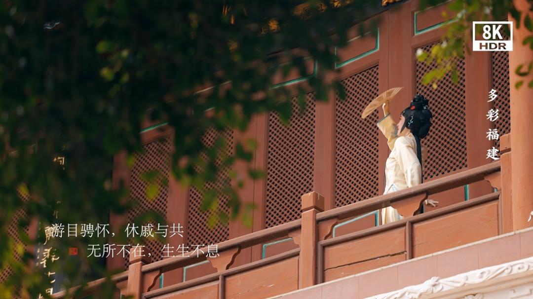 福建首部 8K形象宣传片《多彩福建》 惊艳亮相第四届数字中国建设峰会! 5G+8K快讯 第12张