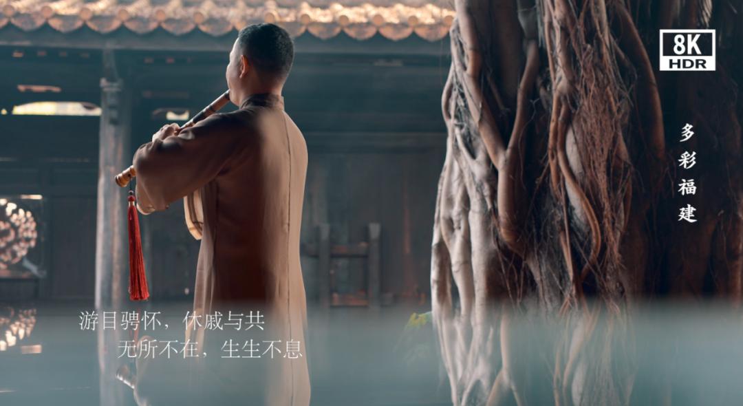 福建首部 8K形象宣传片《多彩福建》 惊艳亮相第四届数字中国建设峰会! 5G+8K快讯 第14张