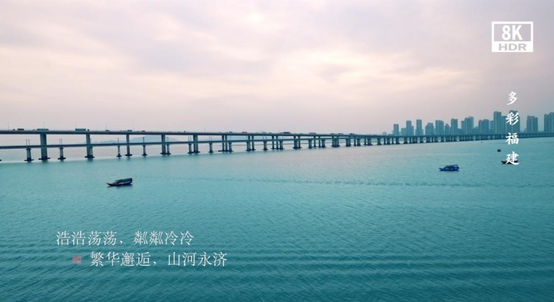 福建首部 8K形象宣传片《多彩福建》 惊艳亮相第四届数字中国建设峰会! 5G+8K快讯 第16张