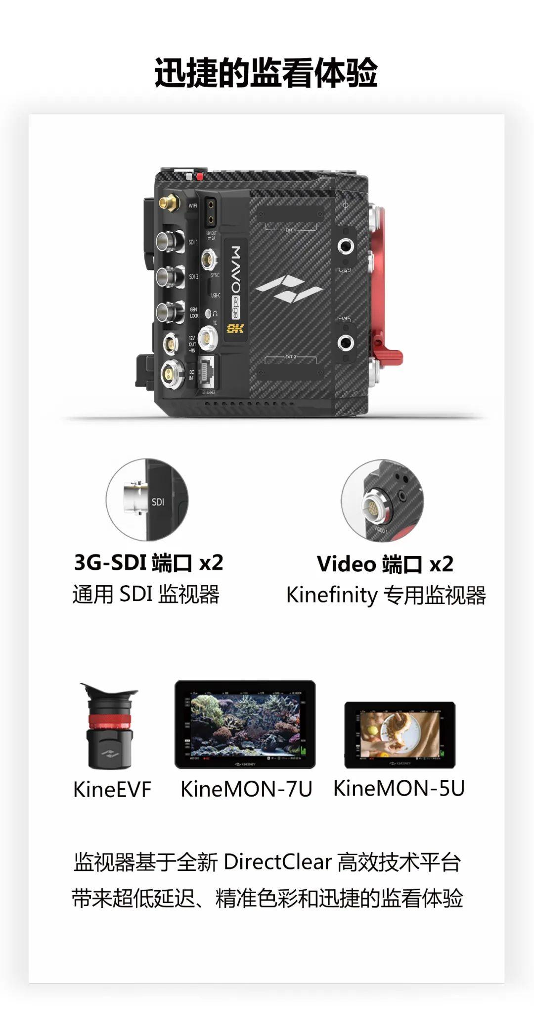 MAVO Edge 8K 正式发售! 8K摄影机 第3张