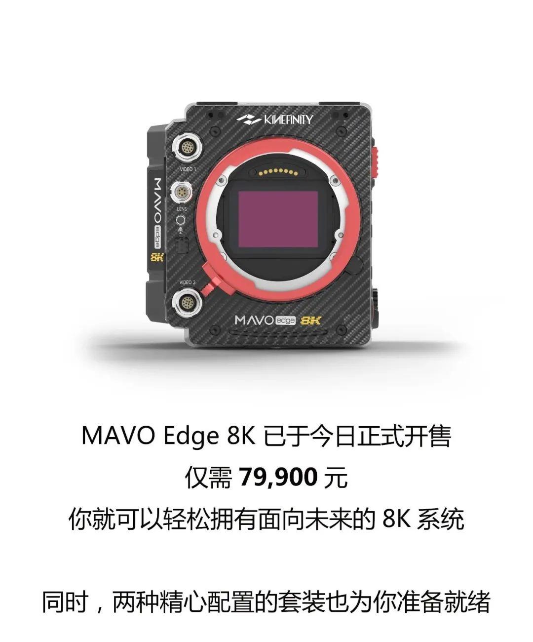 MAVO Edge 8K 正式发售! 8K摄影机 第10张
