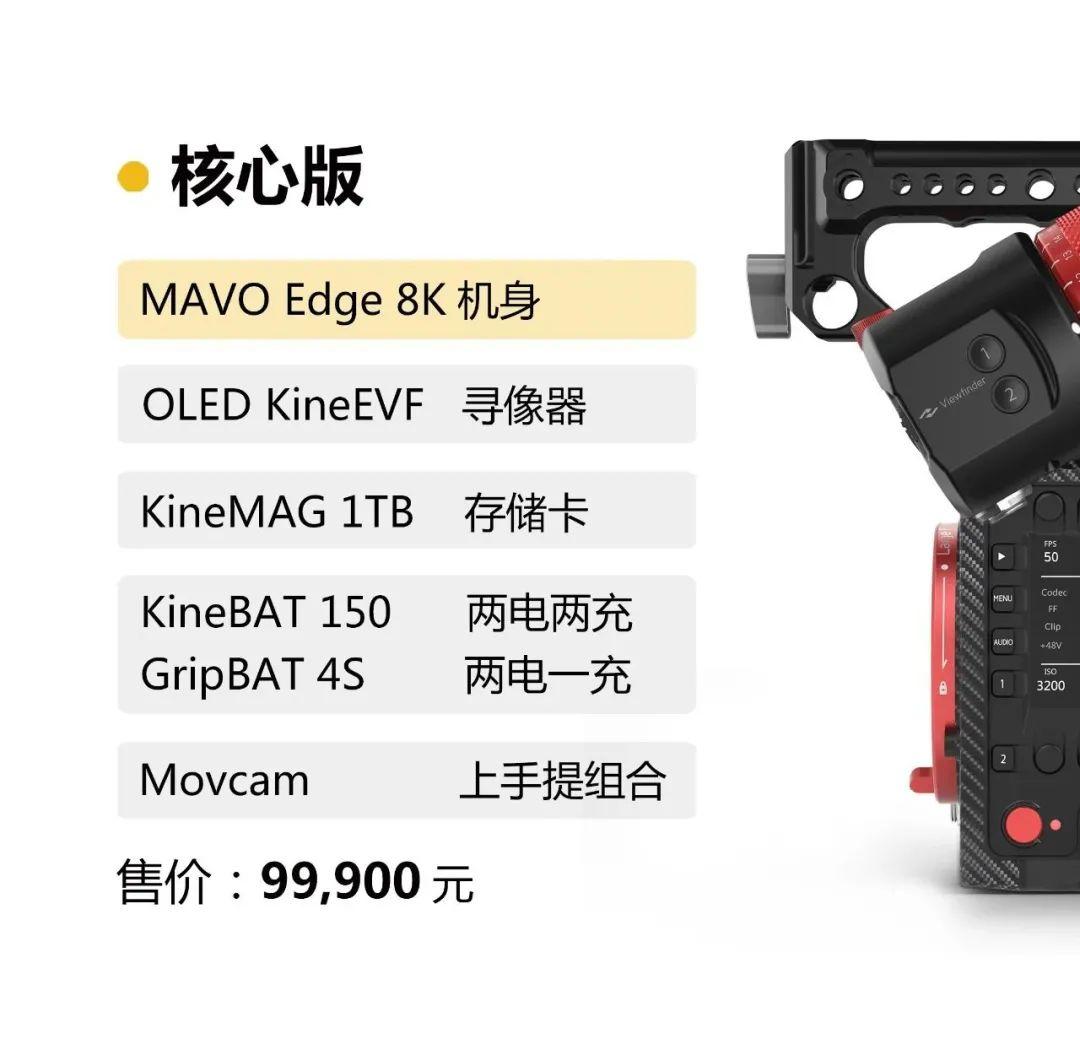 MAVO Edge 8K 正式发售! 8K摄影机 第11张