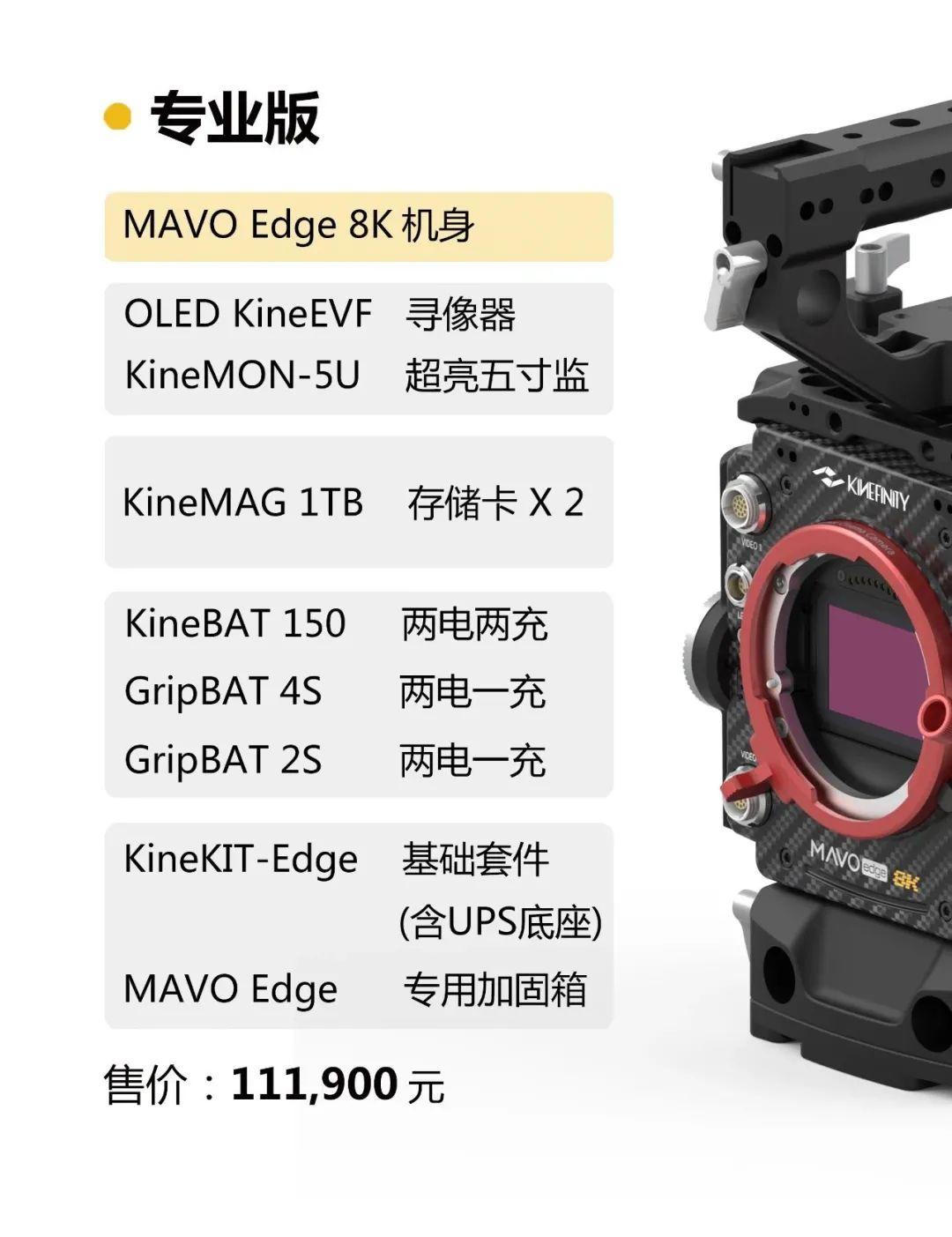 MAVO Edge 8K 正式发售! 8K摄影机 第12张