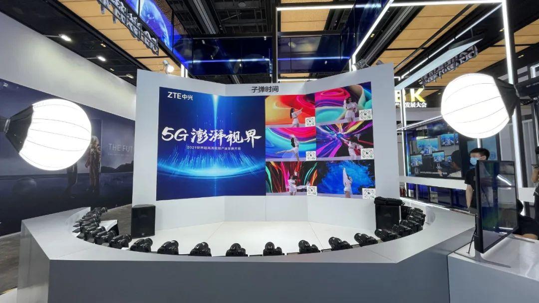 中兴通讯精彩亮相2021世界超高清视频(4K/8K)产业发展大会 5G+8K快讯 第3张