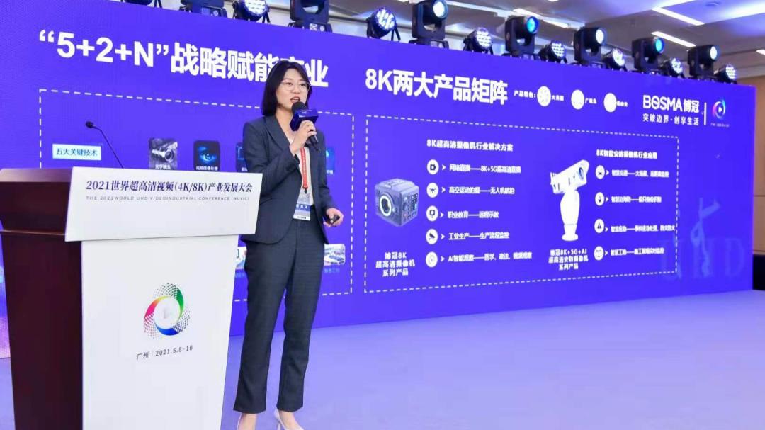 博冠BOSMA亮相世界超高清视频产业发展大会,爆棚实力创想8K视界 5G+8K快讯 第5张