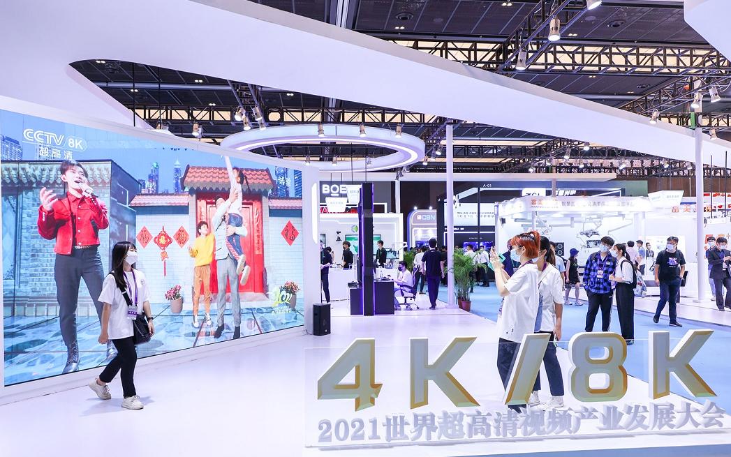 "4K/8K 超高清视频产业创新产品技术交易展""睛彩""纷呈 5G+8K快讯 第2张"