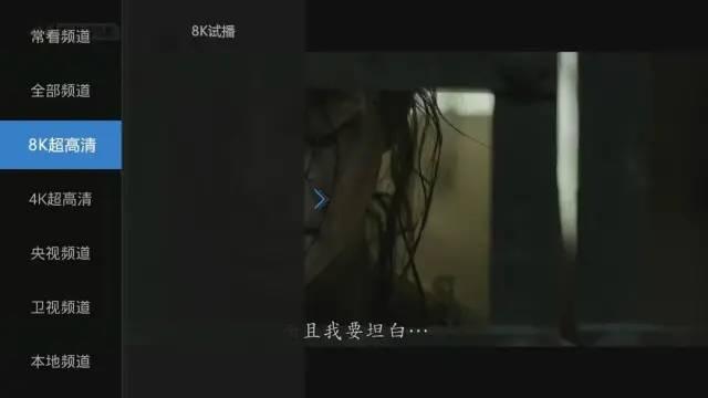 快讯!四川广电率先上线8K电视业务 8K电视 第1张