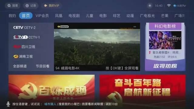 快讯!四川广电率先上线8K电视业务 8K电视 第3张
