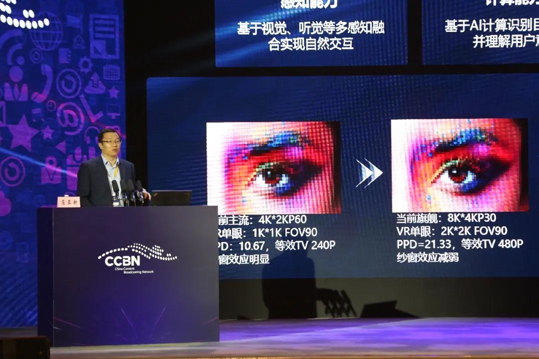8K+AI融合,激活智慧家庭终端及家庭智慧生态的创新 5G+8K快讯 第1张