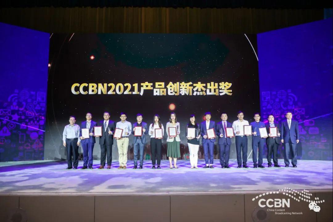 """上海海思8K@120解码芯片荣获CCBN2021""""产品创新杰出奖"""" 8k硬件 第1张"""