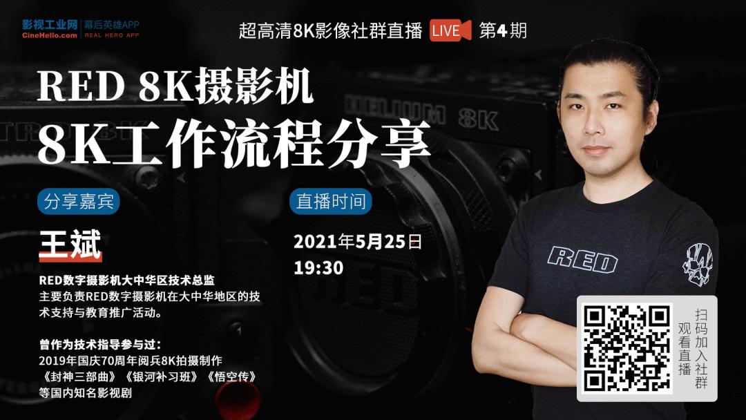 """科技冬奥·8K看奥运,""""冬奥来了""""全媒体行动在北京启动 8K运用 第2张"""