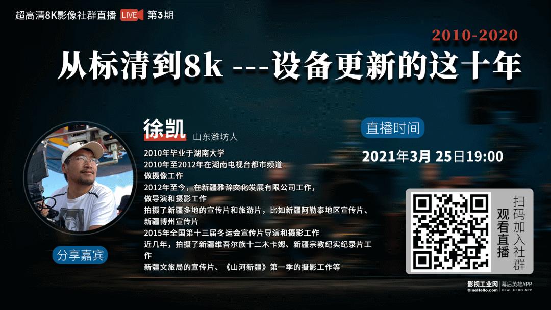 """科技冬奥·8K看奥运,""""冬奥来了""""全媒体行动在北京启动 8K运用 第3张"""