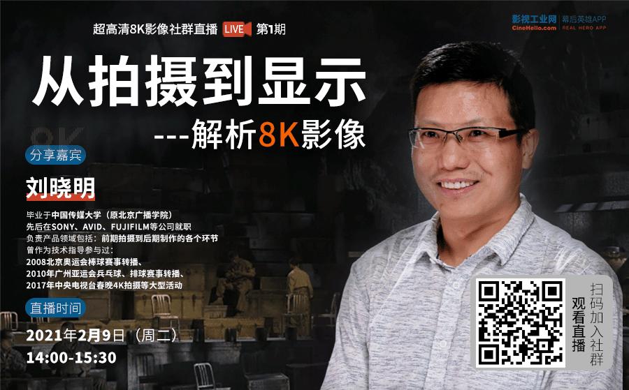 """科技冬奥·8K看奥运,""""冬奥来了""""全媒体行动在北京启动 8K运用 第5张"""