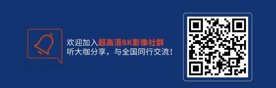 """科技冬奥·8K看奥运,""""冬奥来了""""全媒体行动在北京启动 8K运用 第7张"""