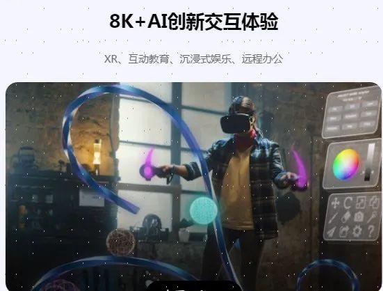海思 | 8K已来,开启交互极致体验! 8K运用 第6张