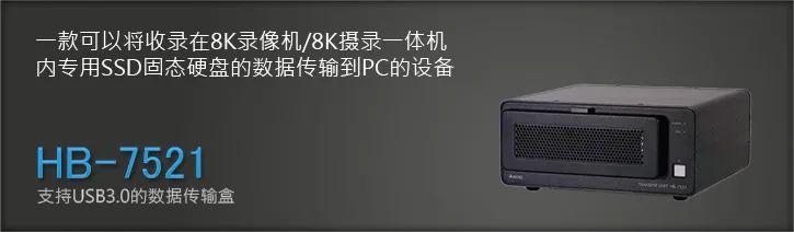 新款8K视频数据传输单元HB-7521 8k硬件 第1张