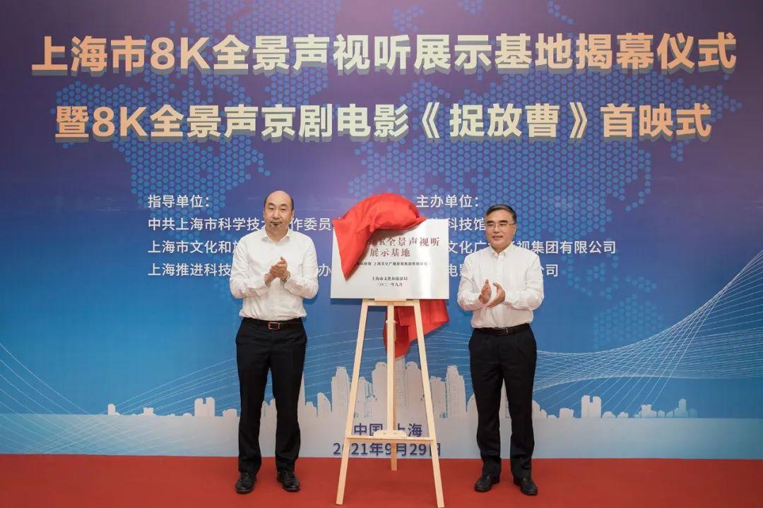 上海市8K全景声视听展示基地揭幕 8K全景声京剧电影《捉放曹》全球首映 8K视频案例 第2张