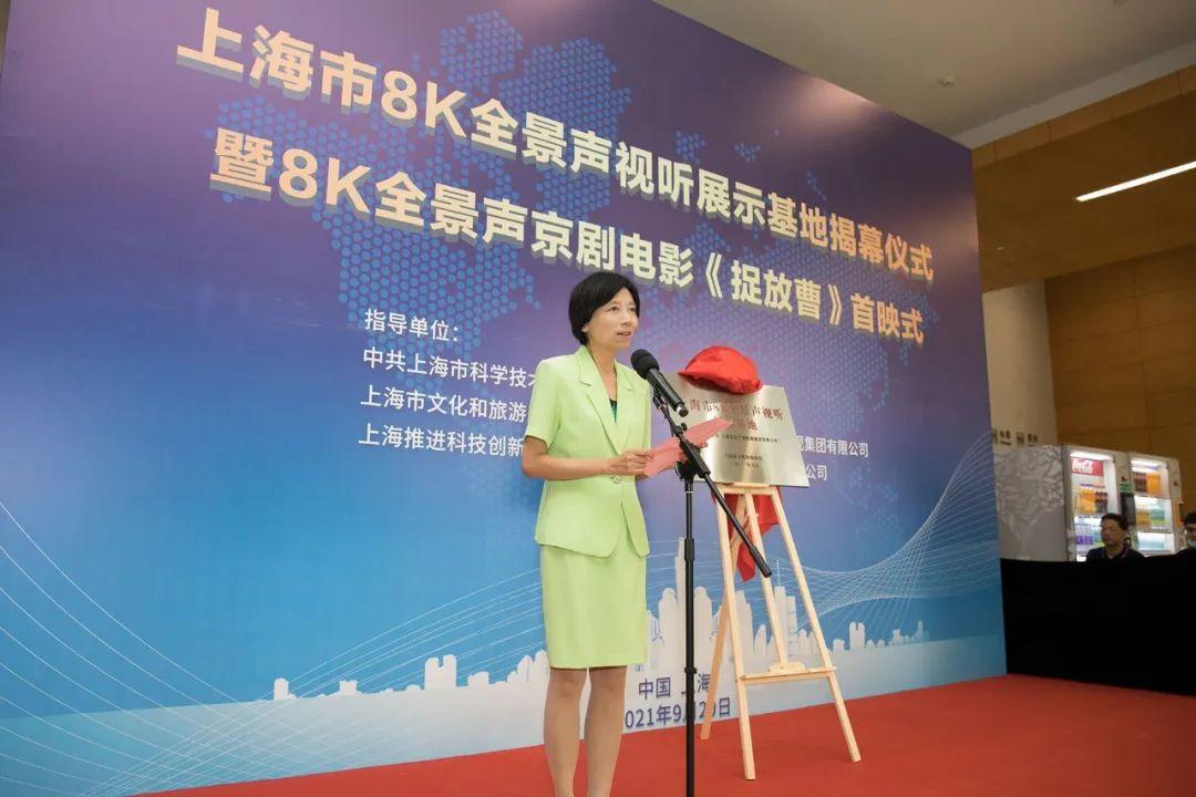 上海市8K全景声视听展示基地揭幕 8K全景声京剧电影《捉放曹》全球首映 8K视频案例 第3张