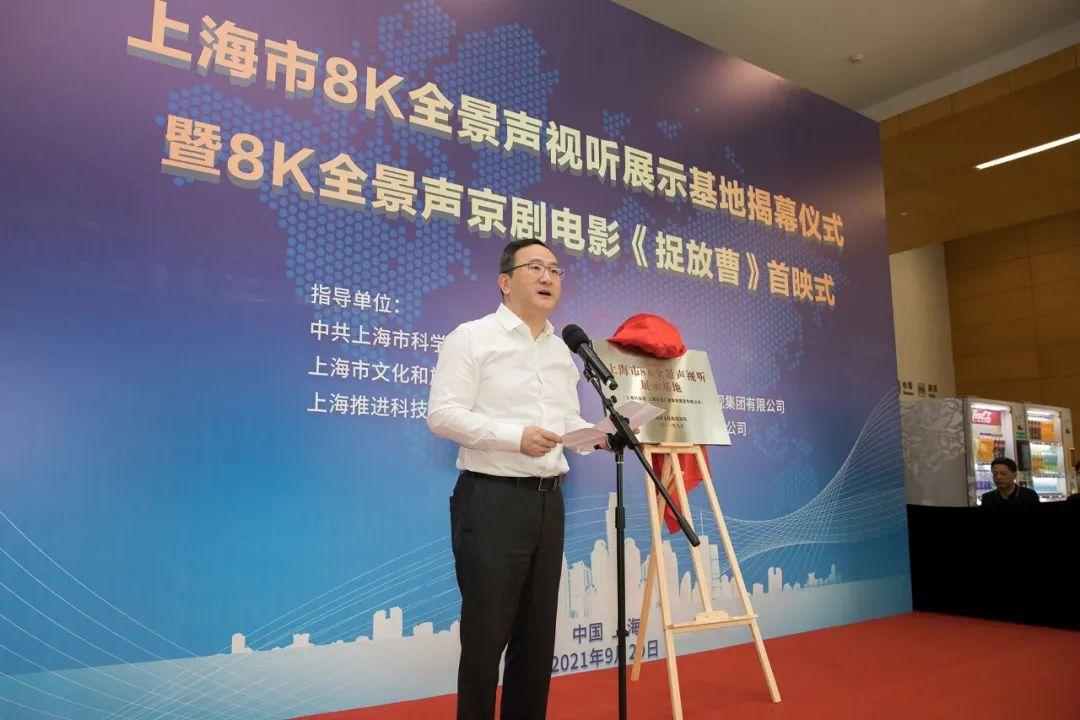 上海市8K全景声视听展示基地揭幕 8K全景声京剧电影《捉放曹》全球首映 8K视频案例 第4张