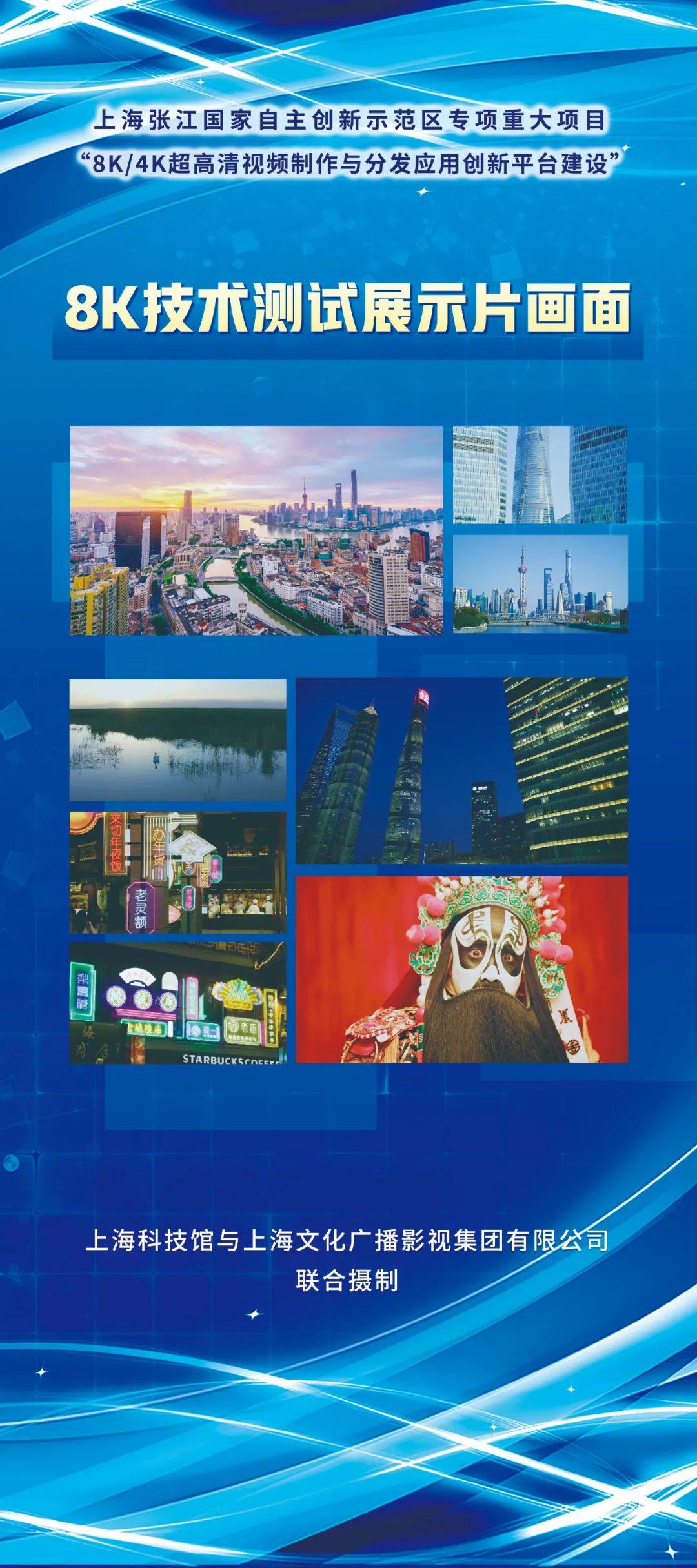 上海市8K全景声视听展示基地揭幕 8K全景声京剧电影《捉放曹》全球首映 8K视频案例 第9张